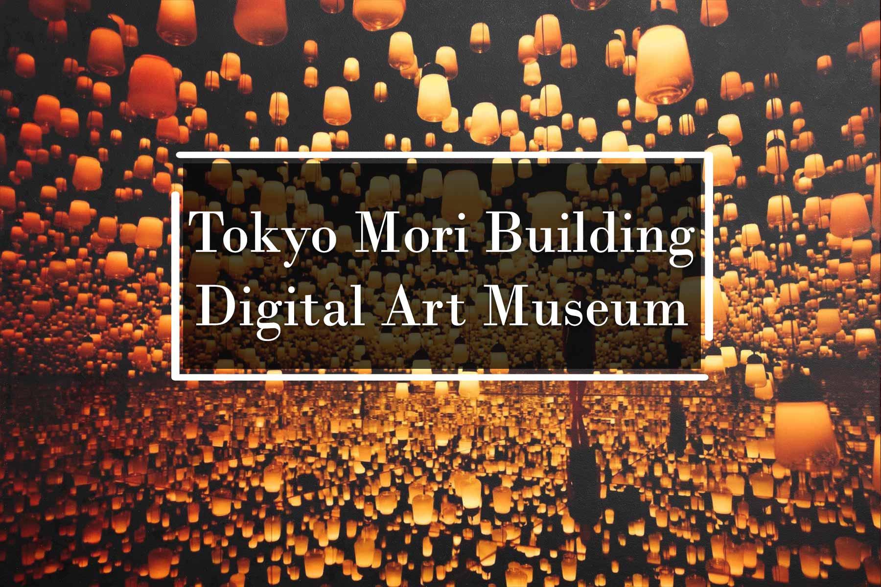 Tokyo-MORI-Building-Digital-Art-Museum